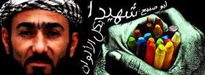 alwan saraqeb