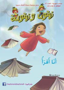 Het kindertijdschrift Zeitoun wa-Zeitouneh dat gemaakt wordt in Saraqeb